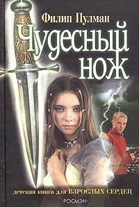 The Subtle Knife (Chudesnyi Nozh) (In Russian Language)
