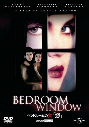ベッドルームの女「窓」[DVD]