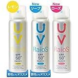 サンスクリーンスプレー RAIOS ライオス 70g 3種セット(ソープ・ローズ・レモン) SPF50+ PA+++  ※メイクの上からでも使えるから化粧直しの手間いらず!!