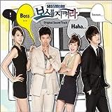 [CD+ポスター]ボスを守れ O.S.T(SBS韓国ドラマ)(JYJ : ジェジュン、SS501 : ヨンセン)+ポスター折って[韓国盤]