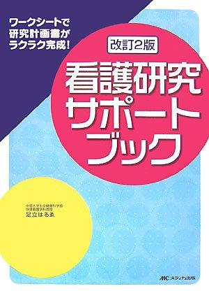 看護研究サポートブック―ワークシートで研究計画書がラクラク完成!