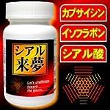 シアル来夢 (シアル酸+カプサイシン+イソフラボン配合育毛サプリ)