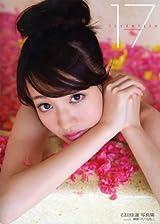石田佳蓮 写真集 『 17 SEVENTEEN 』