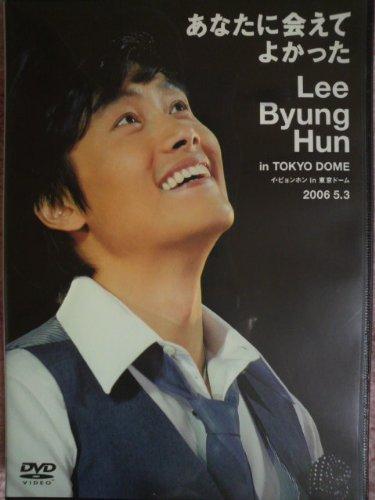 2006.5.3 イ・ビョンホンin東京ドーム [DVD]