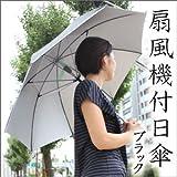 扇風機付日傘(扇風機日傘)ブラック