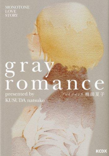グレイ ロマンス (KCデラックス)