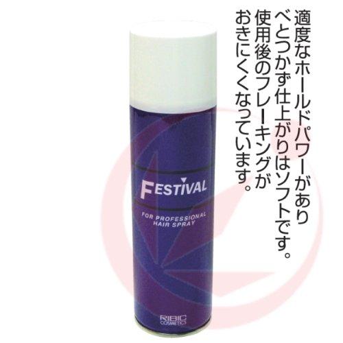フェスティバル 無香料ヘアスプレーN 4560108892458