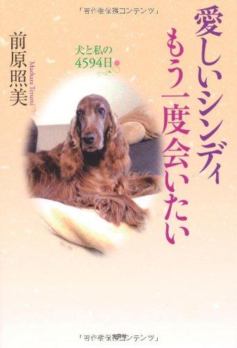 愛しいシンディ もう一度会いたい 犬と私の4594日