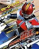 仮面ライダー電王 1―超ヒーローファイル (1) (てれびくんデラックス 愛蔵版)