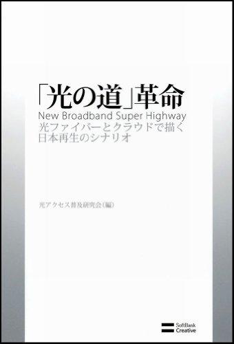 「光の道」革命 光ファイバーとクラウドで描く日本再生のシナリオ