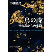 鳥の詩 死の島からの生還 (角川文庫ソフィア)