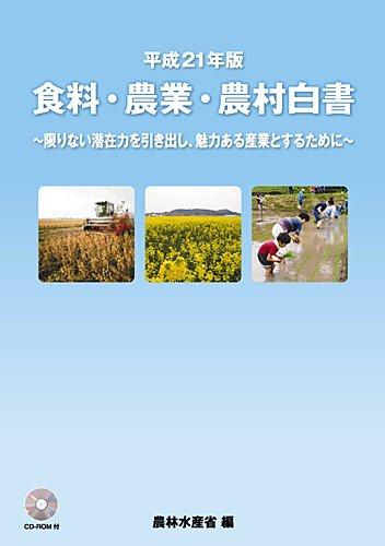 平成21年版 食料・農業・農村白書