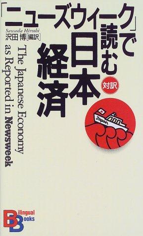 「ニュ-ズウィ-ク」で読む日本経済