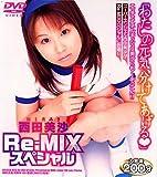 西田美沙 Re-MIXスペシャル [DVD]