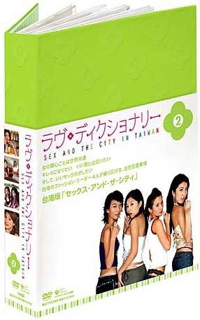 ラヴ・ディクショナリー DVD-BOX2