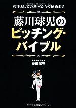 藤川球児のピッチング・バイブル―投手としての基本から投球術まで