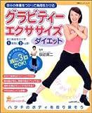 グラビティーエクササイズダイエット—自分の体重をつかって負荷をかける (双葉社スーパームック)