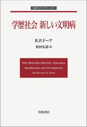 New Diseases Of Civilization Education Society (Iwanami Modern Classics) (2008) Isbn: 4000271598 [Japanese Import]