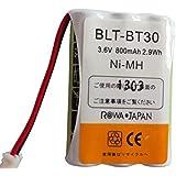 【ロワジャパン】Pioneer/パイオニア TF-BT10 FEX1079 FEX1080 コードレスホン 子機用 充電池 電話機用 バッテリー