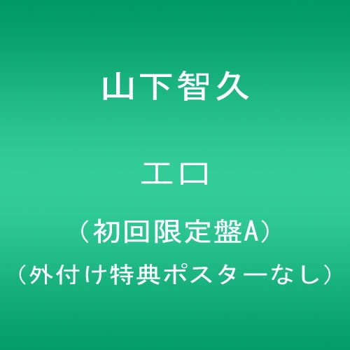 山下智久 ERO_2012_version