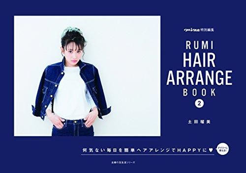 RUMI HAIR ARRANGE BOOK 2-何気ない毎日を簡単ヘアアレンジでHAPPYに- (主婦の友生活シリーズ)