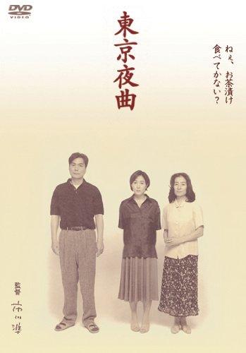 東京夜曲 [DVD]