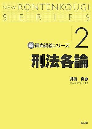 新・論点講義シリーズ2 刑法各論 (新 論点講義シリーズ)