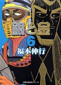 福本伸行『銀と金』(6巻)