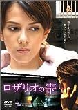 ロザリオの雫 [DVD]