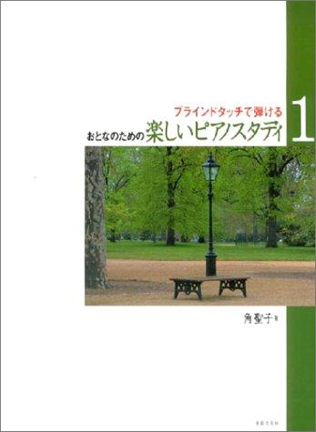 ブラインドタッチで弾ける おとなのための楽しいピアノスタディ(1)