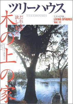 ツリーハウス―だれもが欲しかった木の上の家 (ワールド・ムック―Living spheres (425))