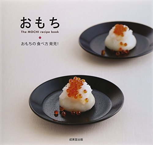 おもち The MOCHI recipe book