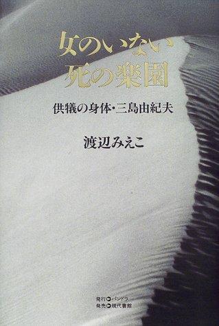 女のいない死の楽園―供犠の身体・三島由紀夫