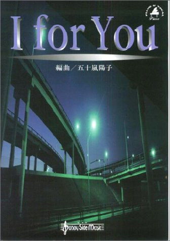I for You ピアノソロ&ボーカルピース