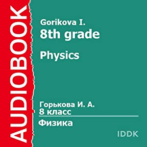 Physics for 8th Grade | [I. Gorikova]