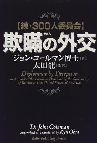 欺瞞の外交―続・300人委員会