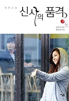 Dignity of a gentleman. 1 (Korean edition)