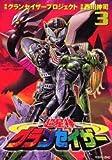 超星神グランセイザー 3 (マガジンZコミックス)