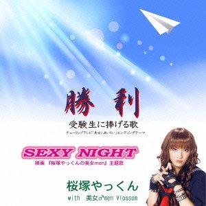 勝利/SEXY NIGHT