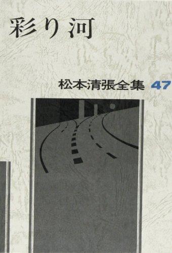 Matsumoto Kiyoshi Zhang completa color 47 q q River