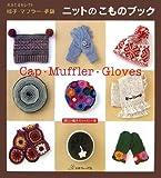 ニットのこものブック―毛糸だまセレクト 帽子・マフラー・手袋 (毛糸だまセレクト)