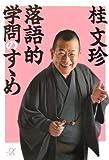 落語的学問のすゝめ (講談社+α文庫)
