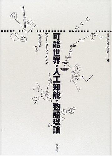 可能世界・人工知能・物語理論 (叢書 記号学的実践)