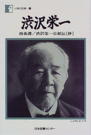 渋沢栄一―雨夜譚/渋沢栄一自叙伝〈抄〉 (人間の記録 (41))