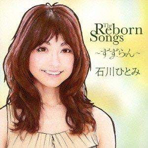 The Reborn Songs 〜すずらん〜