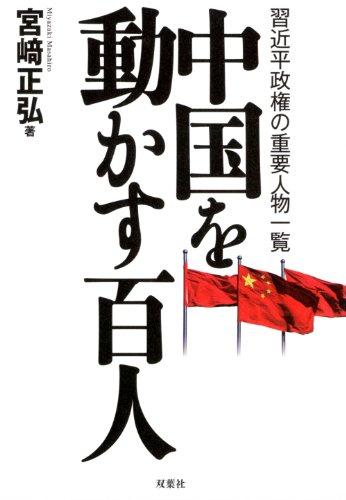中国を動かす百人