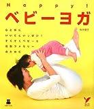 Happy!ベビーヨガ―心と体にいいこといっぱい!すくすくベビーと元気ファミリーのために (セレクトBOOKS)