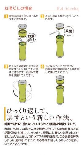 Tea Pot Bottle 地球にやさしい茶こし付き携帯茶器 ピンク ≪静岡茶商工業共同組合とデザイン集団nendoの共同開発≫