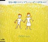 草原の輝き2005/ポケットいっぱいの秘密2005