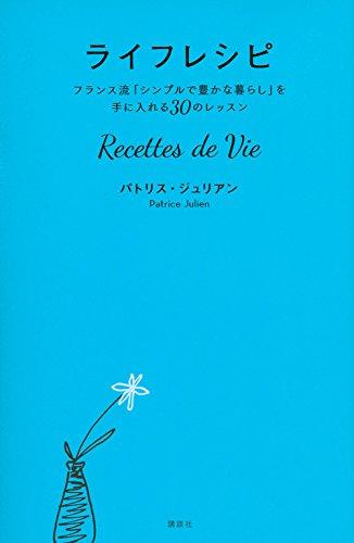ライフレシピ Recettes de Vie フランス流「シンプルで豊かな暮らし」を手に入れる30のレッスン